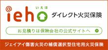 ダイレクト火災保険ieho